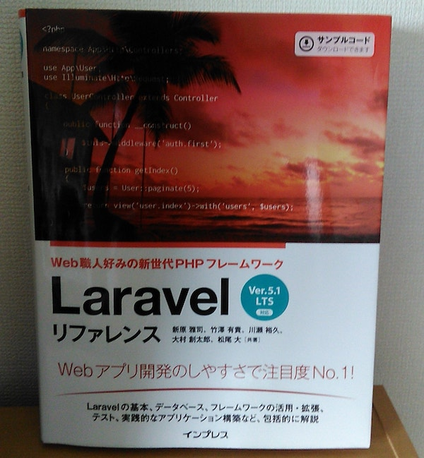laravel-reference-book